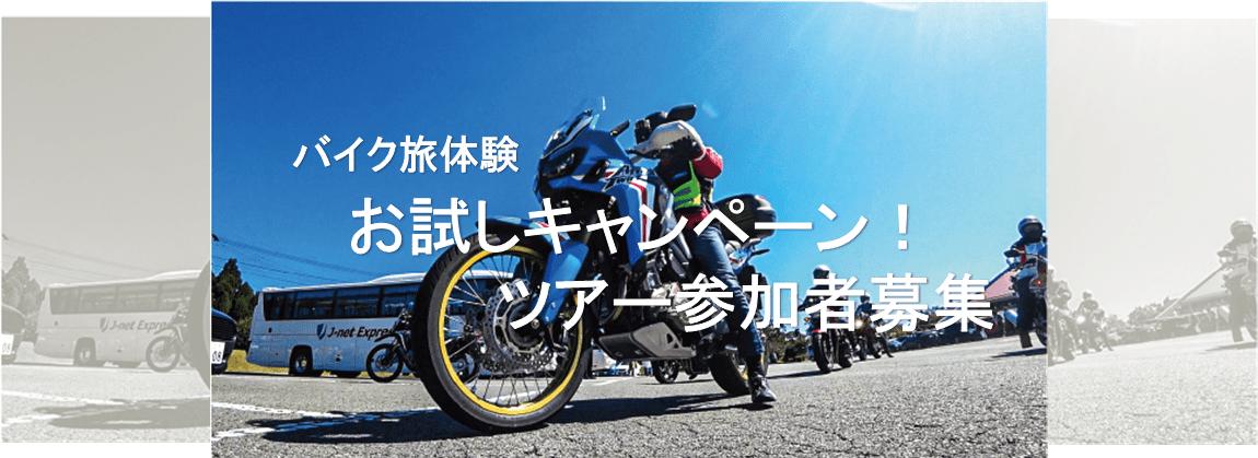新商品造成!3ツアー限定お試しキャンペーン!!!