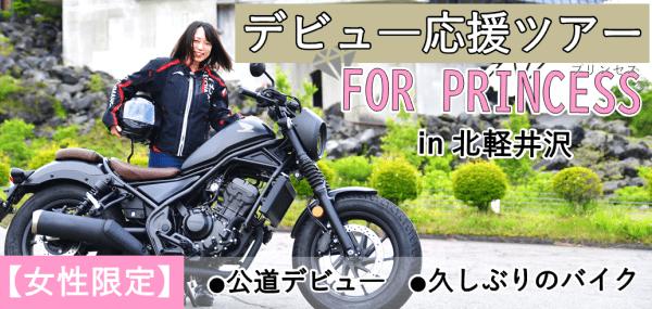 【女性限定】10月北軽井沢★レンタルバイクで行く!デビュー応援ツアー1泊2日