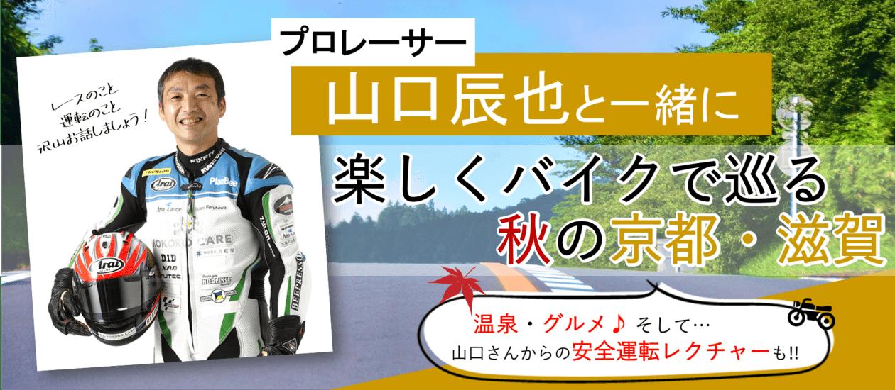 プロレーサー山口辰也と行く!11月京都発レンタルバイクツアー2泊3日