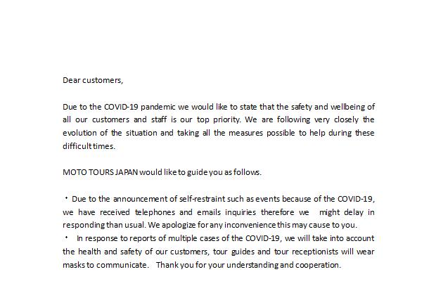 新型コロナウイルス感染症発生に対する当社対応について