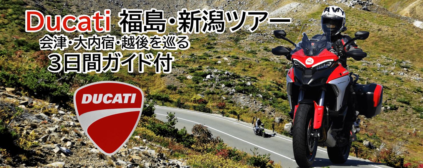 【2021年9月】DUCATIで行く福島・新潟ツアー2泊3日