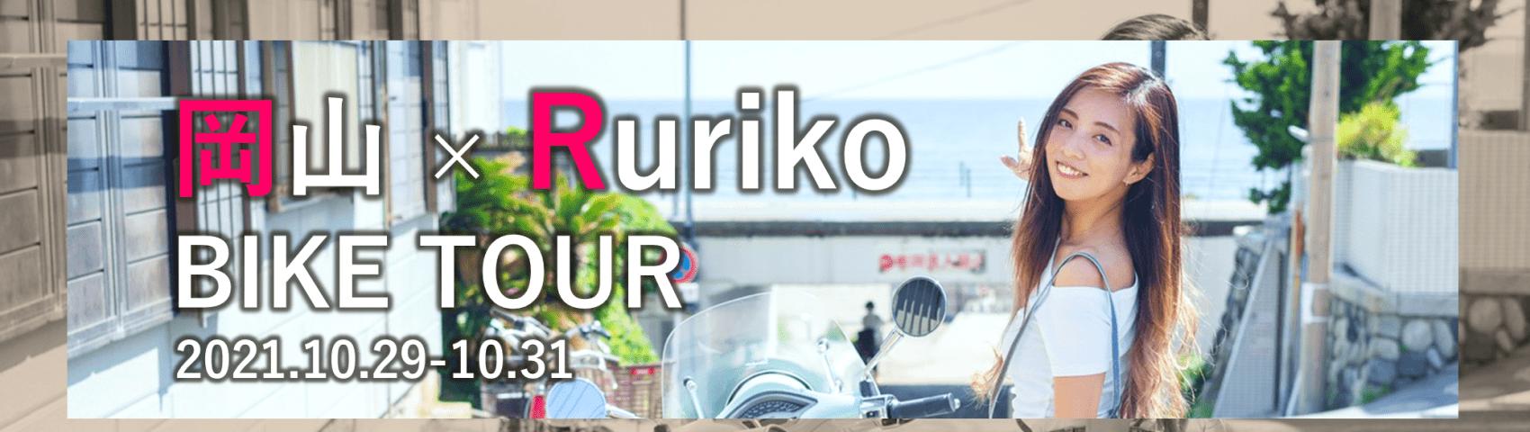 Rurikoと行く!10月岡山発レンタルバイクツアー2泊3日