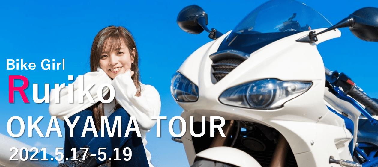 【延期】バイク芸人「ノッチと行く!」2日間★岡山レンタルバイクツアー