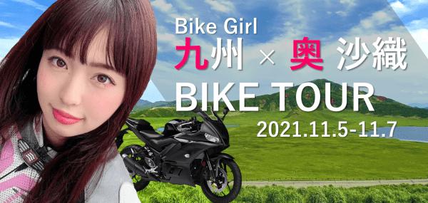 奥沙織と行く!11月福岡発九州レンタルバイクツアー2泊3日